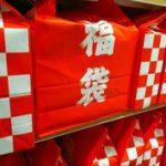 博多阪急福袋2021予約開始と年末年始営業時間は?店頭販売はある?